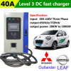 40A 20kw Wall Mount Electric Vehicle Fast DC Charging Station
