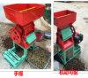 Small Fresh Coffee Beans Huller Machine