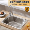 Kitchen Tank Set 304 Stainless Steel Washing Single Tank