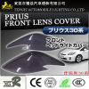Headlight Lampshade Cover for Toyota Prius 30 Series