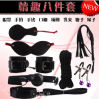 China Sm Sex Toy Kit Play Bed Game Toy Bondage Kits