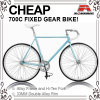 700c Hi-Ten Many Color Road Bicycle (ADS-7074S)