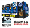5d Cinema Equipment