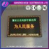 Indoor P4.75 Tri-Color LED Scrolling Message display