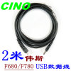 Cino USB Cable for Cino F680 F780