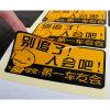 Best Quality Modern Design Pet Car Sticker