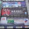 Large Building Wall Triviison Billboard Advertising Banner