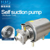 Stainless Steel Sanitary Self-Priming Pump