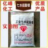 Epsom Salt / Seven Water Magnesium Sulfate / Magnesium Sulfate Heptahydrate