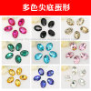Fashion Jewelry Navette Rhinestone Glass Beadspoint Back Crystal Beads in Colors (PB-Navette)