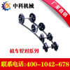 Mining Wheel Set Product