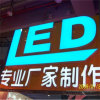 LED Modules Install LED Slim Light Box