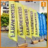 Company Logo Promotional Blade Beach Wind Flag (TJ-41)