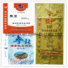 New Material & BOPP Film-Laminated Packaging PP Woven Bag for Feed