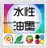 China Manufacture Cmyk UV Offset Printing Ink for Flexo Printing Machine