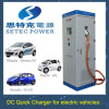 50kw Fast Charging Station