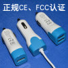 USB Car Charger 5V 1A with Ce FCC