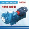 UHB-ZK Motar Pump (32UHB-ZK-10-20)
