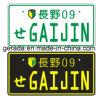 Japanese Souvenirs Car License Plate