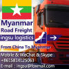 China to Myanmar Logistics Customs Clearance Services Company(Ingsu Customs Broker