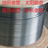 304 Stainless Steel Seamless Coiled Tube