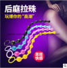 Waterproof 10 Beads Fashion Anal Butt Sex Products for Couple