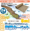 Non-Slip Ice Carpet Mat China Manufacturer