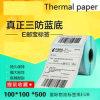 Thermal Paper Self Adhesive Label (100*50mm)