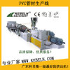 Plastic PVC/UPVC Water&Drainage&Conduit Pipe Extrusion Production Line/CPVC Tube Extruding Making Manufacturing Twin Screw Extruder