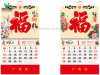 Chinese Traditional New Year Printing Stationery / Calendar