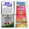 Plastic Packaging PP Woven Bag for Fertilizer with Colorful Printing