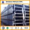 Q235/Q195/Q345 Steel I Beam/I Beam Price/I-Beam/I Beam Steel