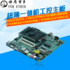 Sixth Generation Skylake -U 3855 U Dual-Core Low-Power High-Performance Serial Port Ultrathin Itx Motherboard