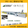 PVC Pipe Extrusion Machine, UPVC Conduit Pipe Production Line