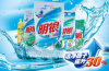 250g Cleaning Laundry Washing Powder