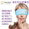 Promotional Cheap Far Infraredeye Patch, Sleep Blindfold, Sleep Cover Eye Mask