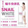 200ml Moisturizer Smooth Whitening Skin Body Cream Thailand Snail White Body Booster Lotion