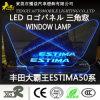 LED Auto Car Window Light Logo Panel Lamp for Toyota Estima Serena Honda Odyssey