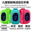 Children′s Smart Phone Positioning Watch
