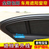 Magnet Car Sunshades 2PCS Rear Side Sunshades
