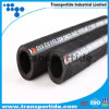 China Steel Wire Braided Flexible Rubber Hydraulic Hose
