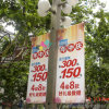 Printing Hanging Advertising Lamp Post Vinyl Street Pole Banner