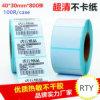 Rty Label Printing