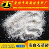 99.31% Sio2 Natural White Silica Sand for Sandblasting and Glass