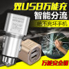 Car Charger USB Port for Mobile Phone