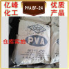 Polyvinyl Alcohol PVA Powder (BF-24)