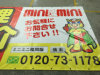 Favorable Price PVC Banner, Vinyl Banner, Advertising Banner (TJ-70)