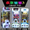 Crazy Toy Claw Game Machine Gift Game Machine Electronic Game   Machine