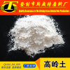 Powder Shape Calcined White Kaolin 200 Mesh