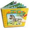 Puzzle Book Printing/Puzzle Plays/Book Printing /Children Book